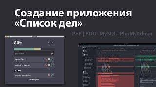 Изучение PHP PDO (базы данных) за час! Создание приложения «Список дел»