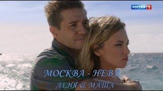 Капитанша - МОСКВА - НЕВА / Леня и Маша ( Саша/Федор)