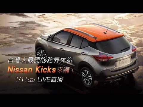 【#怎能不愛車】台灣人最愛的跨界休旅 Nissan Kicks來囉!|三立新聞網SETN.com