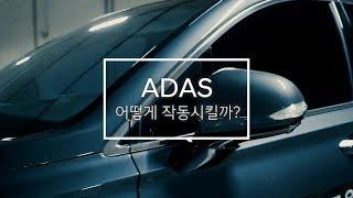 [HMG TV] 현대자동차 싼타페(SANTA FE), ADAS 어떻게 작동시킬까?