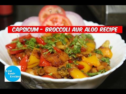 Shimla Mirch - Broccoli Aur Aloo Recipe | How To Make Capsicum - Broccoli And Potato Recipe