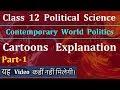 Cartoon Express  Class 12 Political science    Part-1    #ncert #cbse