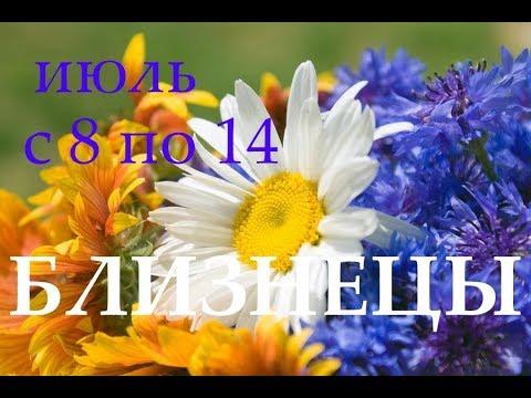 БЛИЗНЕЦЫ. ПРОГНОЗ на НЕДЕЛЮ с 8 по 14 ИЮЛЯ 2019г.