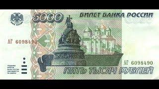 Банкнота 5000 рублей 1995 года. Цена. Стоимость.