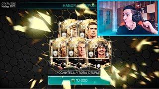 ЛУЧШИЕ ПАКИ ФИФЕРОВ в FIFA 18 MOBILE | ИКОНА В ПАКЕ | ЛУЧШАЯ ЭЛИТА В ПАКЕ