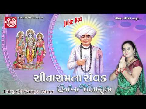 Sitaramna Sevak Bapa Jalaram ||Farida Meer