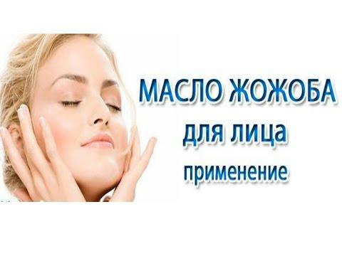 Масло жожоба для лица // Косметика для волос// Мыловарение