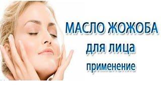 видео Как использовать масло жожоба для лица