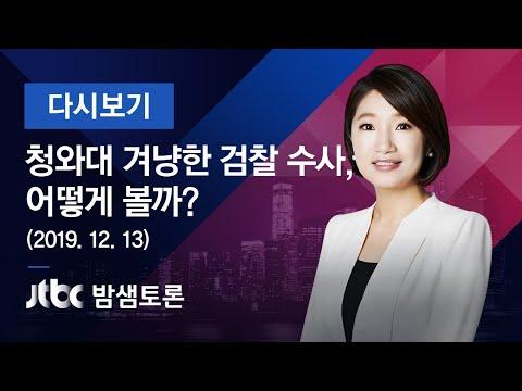 밤샘토론 127회 - 청와대 겨냥한 검찰 수사, 어떻게 볼까?