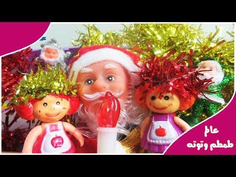 لعبة طمطم وتوتة فى حفلة رأس السنة  مع بابا نويل  للأطفال العاب الدمى والعرائس للأولاد والبنات
