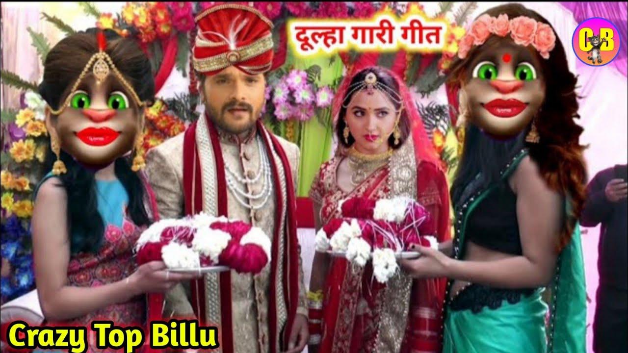 Dulha Gaari Geet - दूल्हा के बहिनी न पढे में तेज   Shaadi gari geet billu   Bhojpuri vivah gaari get