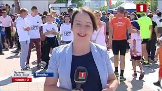 Славянский забег 2018 -репортаж телеканала Беларусь 1