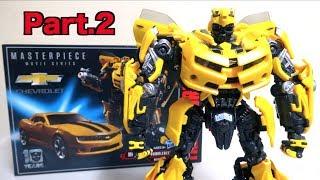 【Part.2】トランスフォーマー MPM-03 バンブルビー ヲタファの変形レビュー / Transformers MP Movie Series MPM-3 BUMBLEBEE