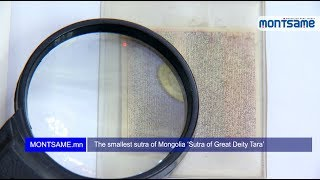 The smallest sutra of Mongolia 'Sutra of Great Deity Tara'