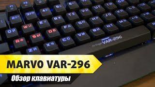 Обзор игровой механической клавиатуры - MARVO VAR-296