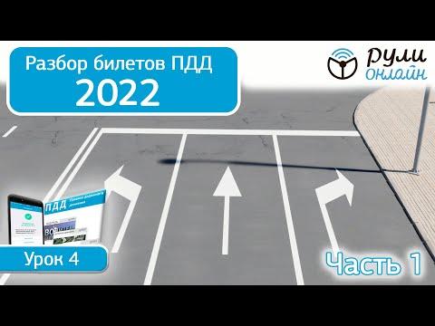 Б 4. Разбор билетов ПДД 2020 на тему Дорожная разметка (Часть 1)