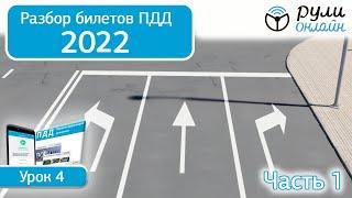 Б 4. Разбор билетов на тему Дорожная разметка ПДД 2019 (Часть 1)