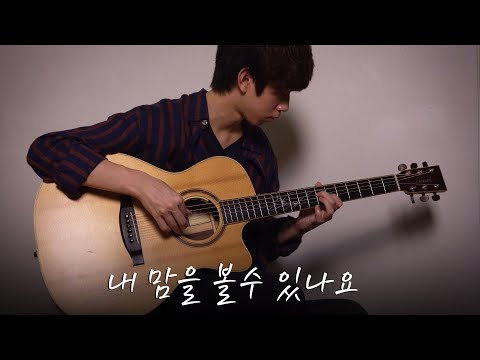 (Heize) Can You See My Heart 내 맘을 볼수 있나요 (Hotel Del Luna OST) - Fingerstyle Guitar Cover