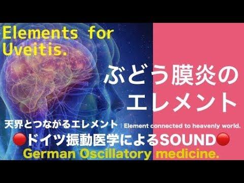 🔴ドイツ振動医学によるぶどう膜炎編|Uveitis by German Oscillatory Medicine.