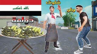 🔥😱 فلم ببجي موبايل : زرت دولة العراق !!؟
