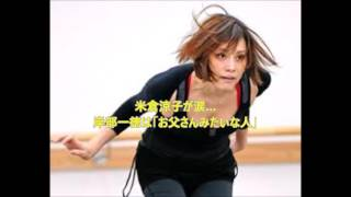 女優の米倉涼子(41)がNHK総合「あさイチ」(月~金曜・前8時1...