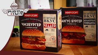 Разогрел и съел: Чизбургер и анГус бургер (МИРАТОРГ)