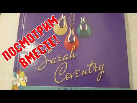 """Каталог Sarah Coventry. Винтажные украшения. Броши """"Сара Ковентри""""."""