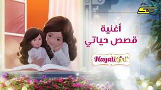 HayatiGirl Song - Spacetoon | أغنية قصص حياتي - سبيستون
