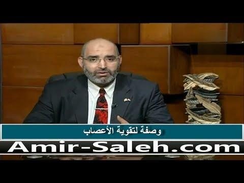 وصفة لتقوية الأعصاب | الدكتور أمير صالح