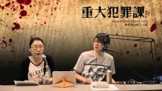 [精華]福田和子殺人整容逃亡事件〈重大犯罪課〉 2016-04-14 主持:藍秀朗 嘉賓:阿絲