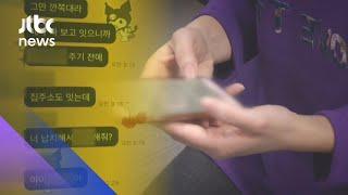 """돈과 함께 털린 개인정보…""""납치하겠다"""" 협박 시달려 / JTBC 아침&"""