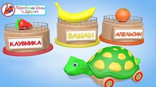Развивающее видео для детей. Учим фрукты с Черепашкой Лили. Для детей 1-3 года.Паровозик Олли (2018)
