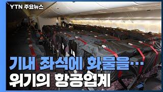 [앵커리포트] 위기의 항공업계 '기내 좌석'에 화물싣고…