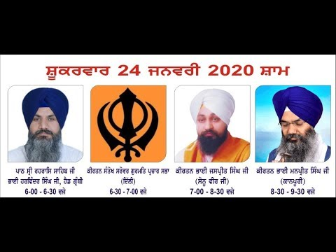Live-Now-Gurmat-Kirtan-Samagam-From-Kalkaji-Delhi-24-Jan-2020