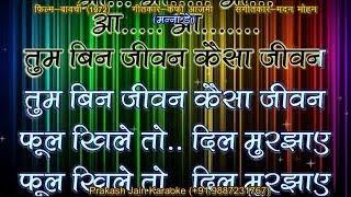 Tum Bin Jeevan Kaisa Jeevan Demo Karaoke Stanza-3, Scale-D HIndi Lyrics By Prakash Jain