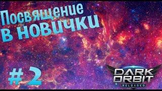 Дарк Орбит #2 (Посвящение в новички)