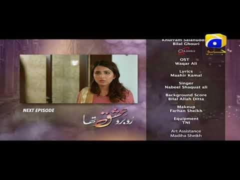 Ru Baru Ishq Tha - Episode 12 Teaser | HAR PAL GEO