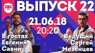 """Интернет-шоу """"Ночной контакт"""". 22 выпуск. В гостях Евгений Савин"""