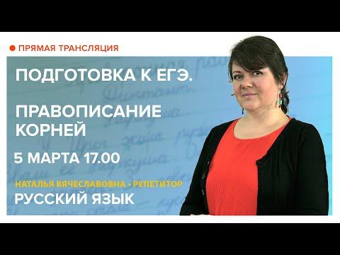 Русский язык | Правописание корней. Подготовка к ЕГЭ