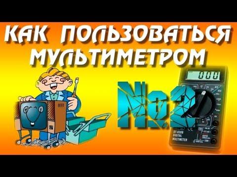 Мультиметр Dt 838 Инструкция По Применению - resursboomer