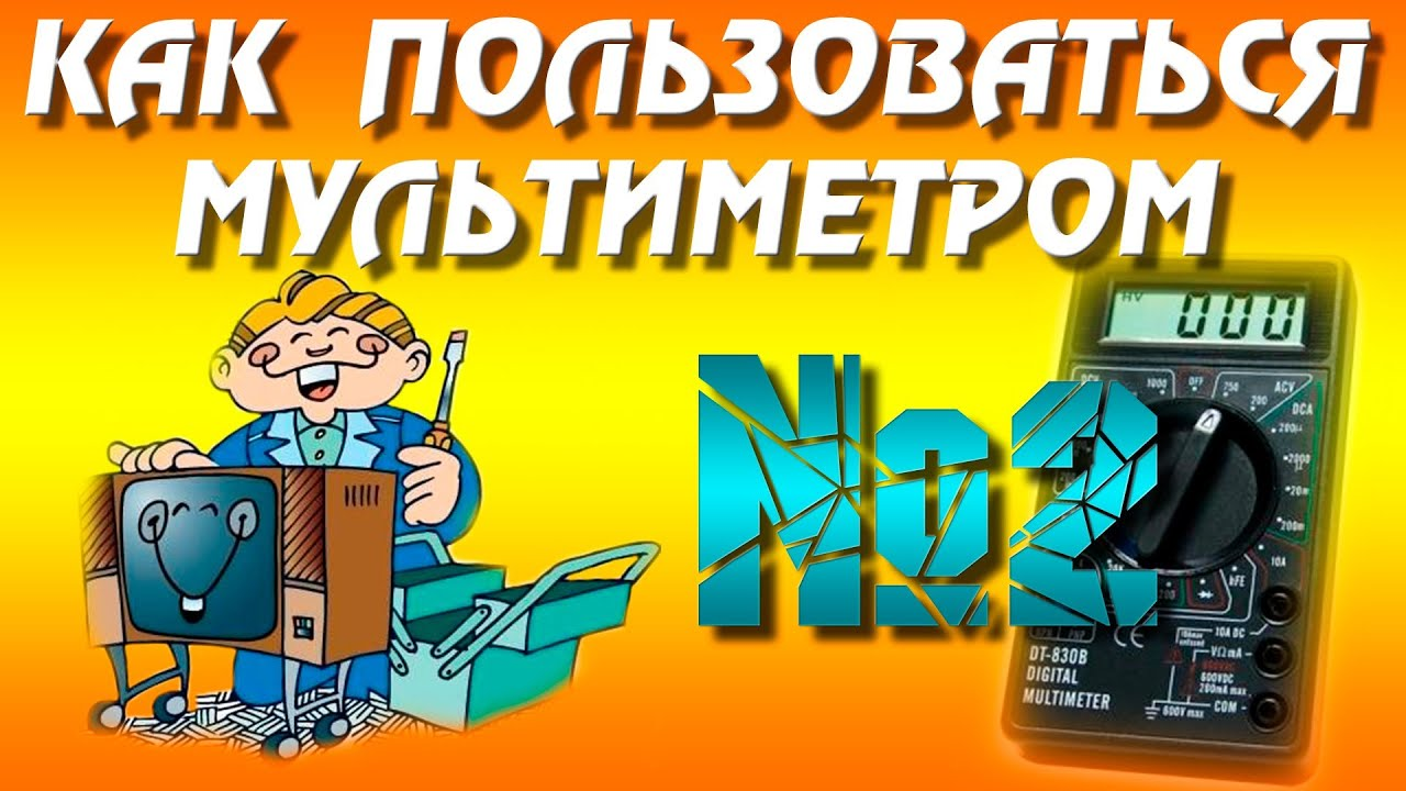 Как пользоваться мультиметром? - Статьи - CaseMods ru