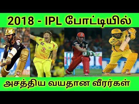 வயதாகியும் அதிரடியில் மிரட்டிய  IPL வீரர்கள்   IPL Records   CSK   Dhoni   KKR   Dinesh Karthik