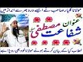 #Maulana Mumtaz  Kalyar# shafaat E Mustafa atat E Mustafa latest bayan#