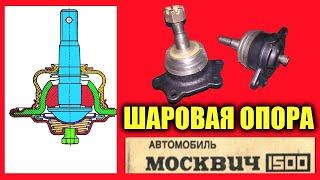 РЕМОНТ ШАРОВОЙ ОПОРЫ МОСКВИЧ 2140