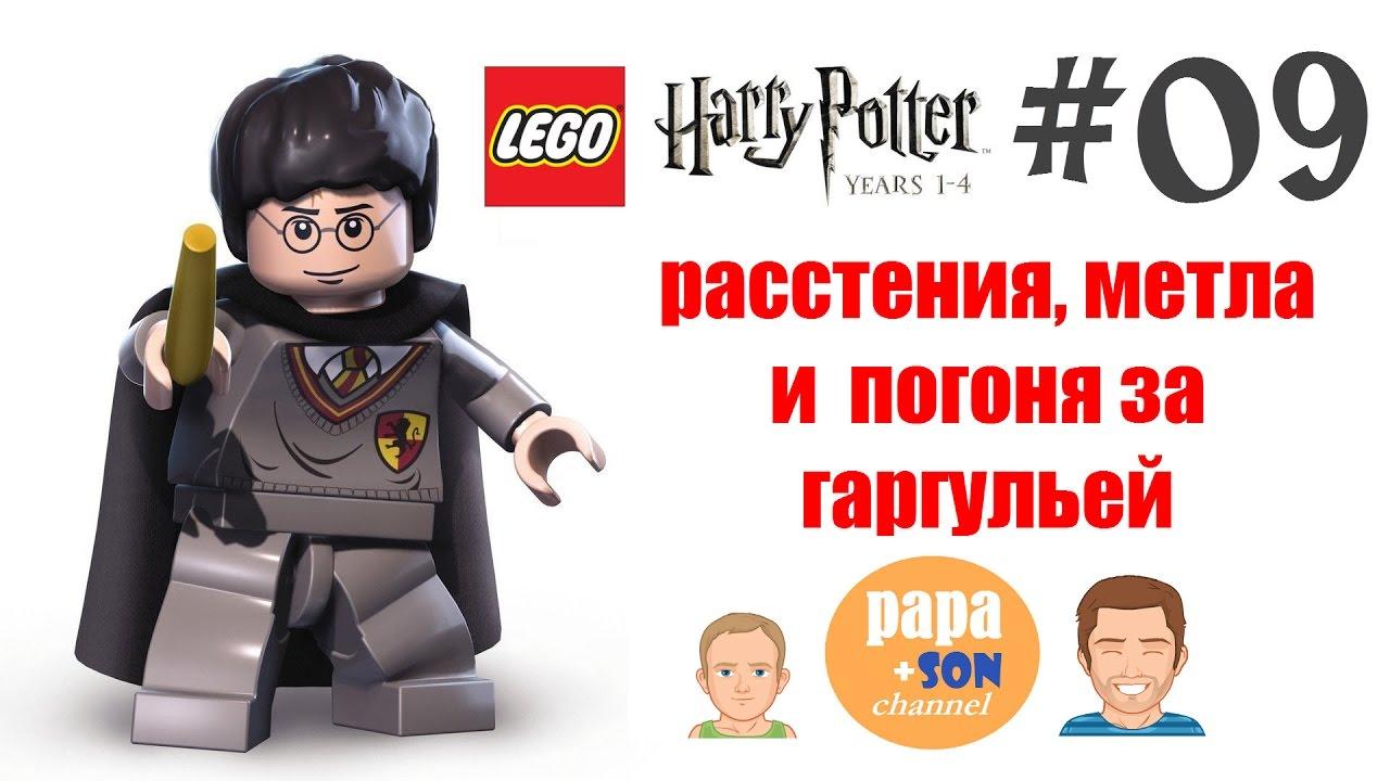 Купить конструктор лего гарри поттер вы можете в нашем интернет магазине. Доставка осуществляется по москве и всем регионам россии.