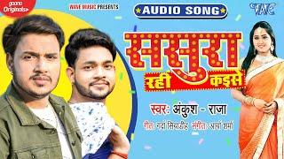 ससुरा रहीं कइसे | #Ankush Raja का इस गाने ने तोड़ दिया सबका रिकॉर्ड | Lyrical 2021 Bhojpuri Song