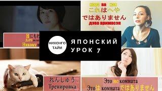 Японский язык для начинающих Урок 7