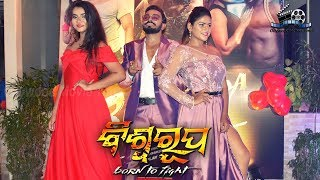 Biswarupa New Odia Movie - Biswarup, Tanushka, Amrita Mishra - Ollywood Movie Time