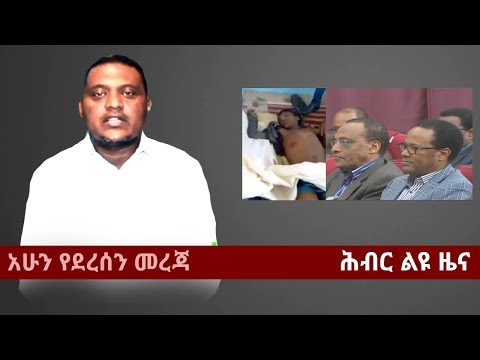 Ethiopia - Hiber Special News March 10, 2018