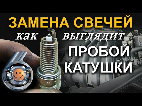 Фото к видео: Когда менять свечи. Nissan hr16de Qashqai